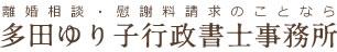 多田ゆり子行政書士事務所 東京葛飾区港区の離婚相談・慰謝料請求のことなら
